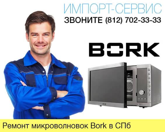Ремонт микроволновок Bork в Санкт-Петербурге