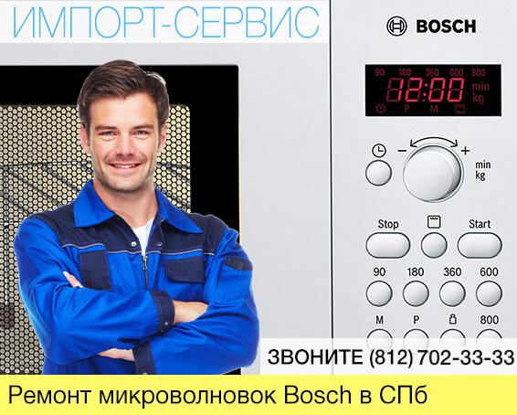 Ремонт микроволновок Bosсh в Санкт-Петербурге