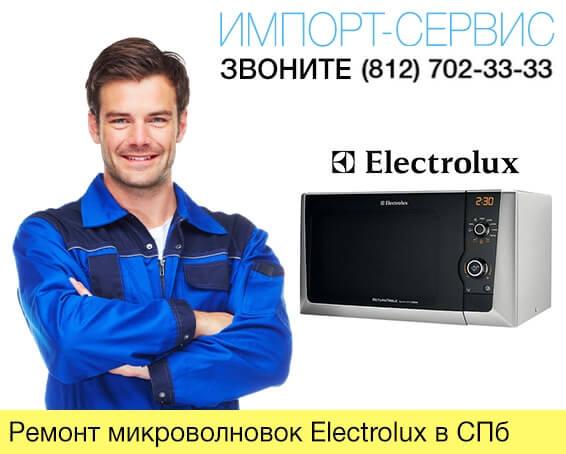 Ремонт микроволновок Electrolux в Санкт-Петербурге
