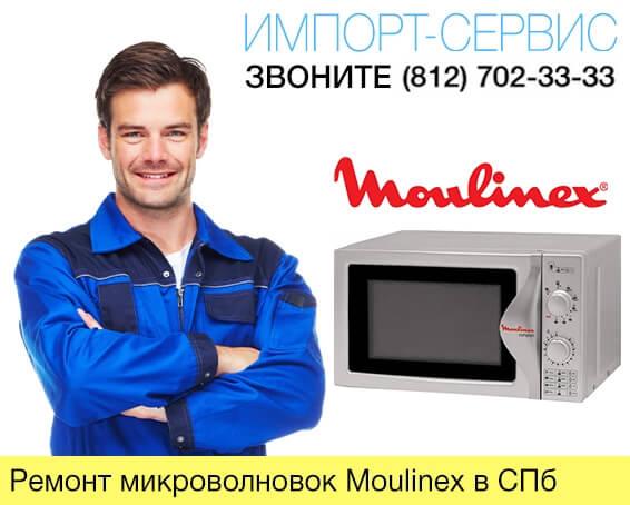 Ремонт микроволновок Moulinex в Санкт-Петербурге