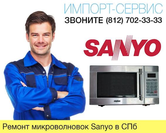 Ремонт микроволновок Sanyo в Санкт-Петербурге
