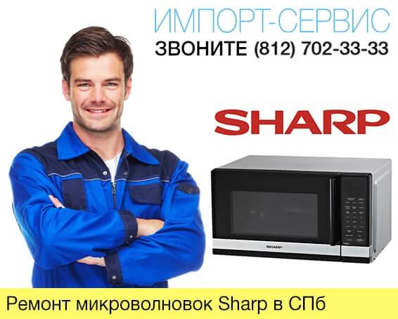 Ремонт микроволновок Sharp в Санкт-Петербурге
