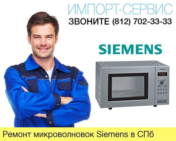 Ремонт микроволновок Siemens в Санкт-Петербурге