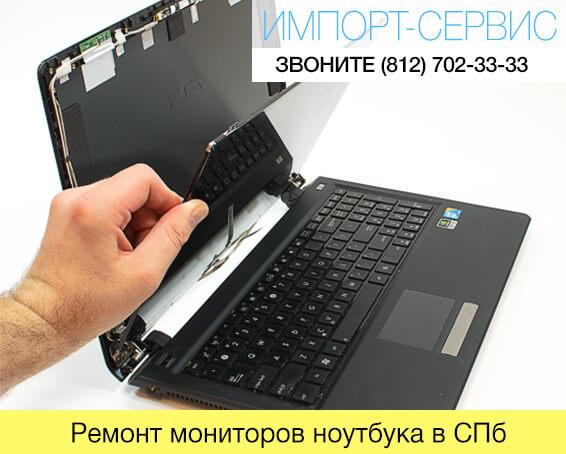 Ремонт мониторов ноутбука в Санкт-Петербурге