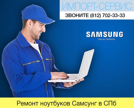 Ремонт ноутбуков Самсунг в Санкт-Петербурге