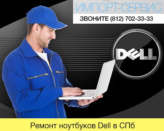 Ремонт ноутбуков Dell в Санкт-Петербурге