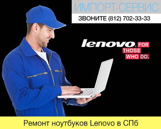Ремонт ноутбуков Lenovo в Санкт-Петербурге