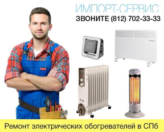 Ремонт электрических обогревателей в Санкт-Петербурге