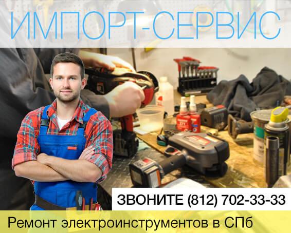 Ремонт электроинструментов в Санкт-Петербурге