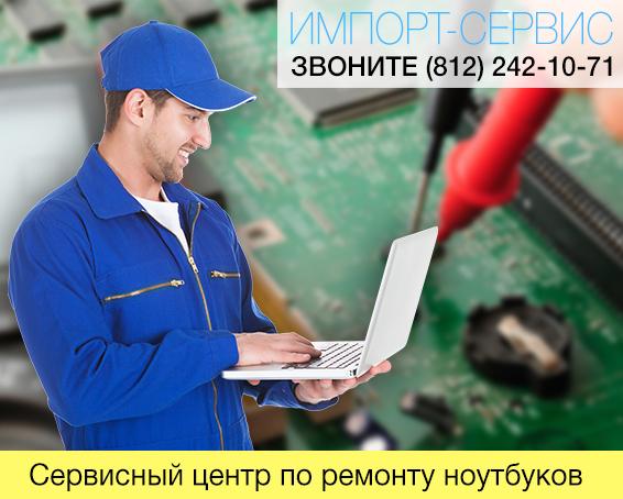 Сервисный центр по ремонту ноутбуков