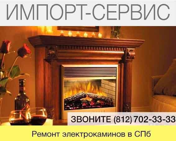 Ремонт электрокаминов в Санкт-Петербурге