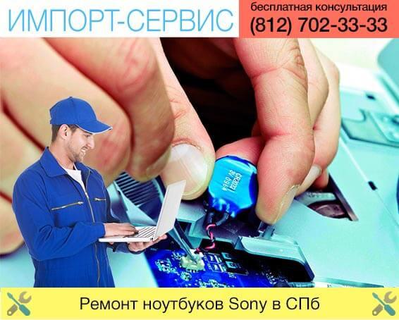 Ремонт ноутбуков Sony в Санкт-Петербурге