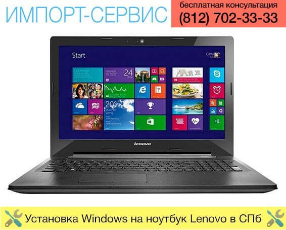 Установка Windows на ноутбук Lenovo