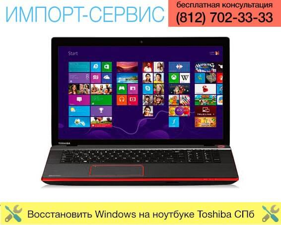 Восстановить Windows на ноутбуке Toshiba в Санкт-Петербурге