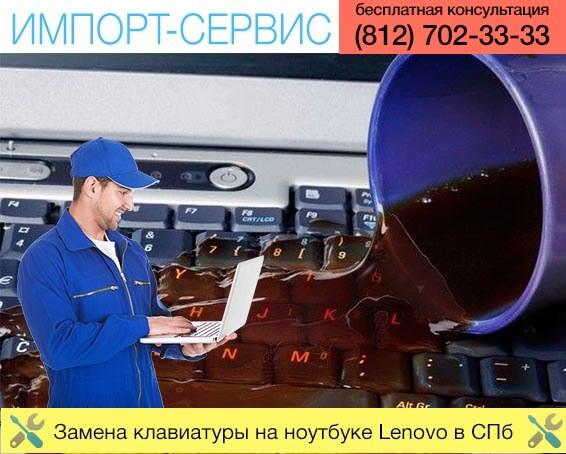 Замена клавиатуры на ноутбуке Lenovo в Санкт-Петербурге