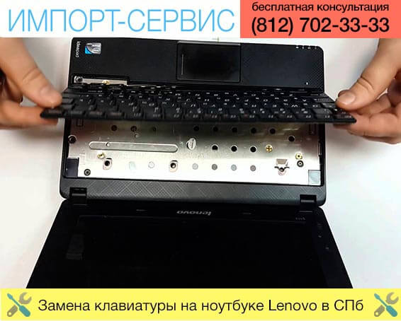 Замена клавиатуры на ноутбуке Lenovo