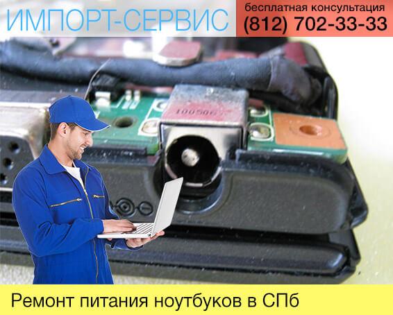 Ремонт питания ноутбуков в Санкт-Петербурге