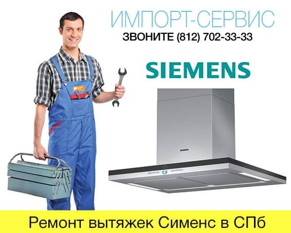 Ремонт вытяжек Сименс в Санкт-Петербурге