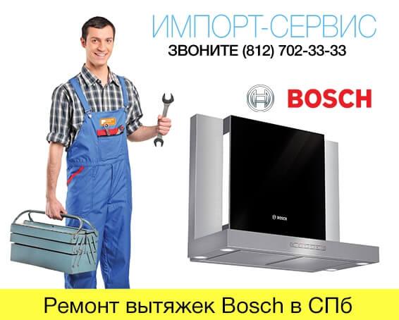 Ремонт вытяжек Bosch в Санкт-Петербурге