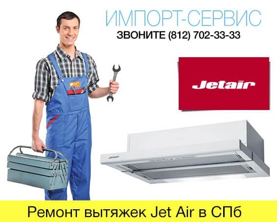 Ремонт вытяжек Jet Air в Санкт-Петербурге
