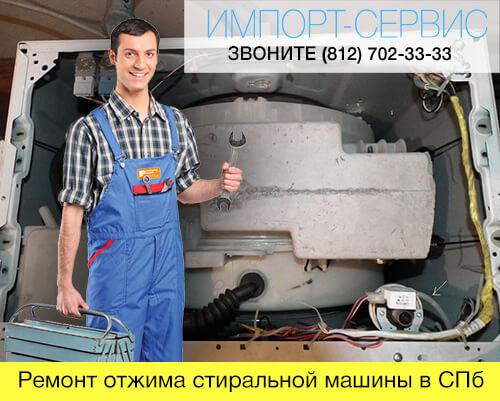 Ремонт отжима стиральных машин