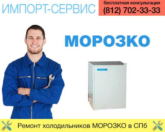 Ремонт холодильника Морозко в Санкт-Петербурге