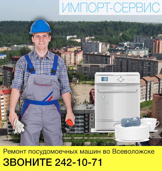 Ремонт посудомоечных машин во Всеволожске