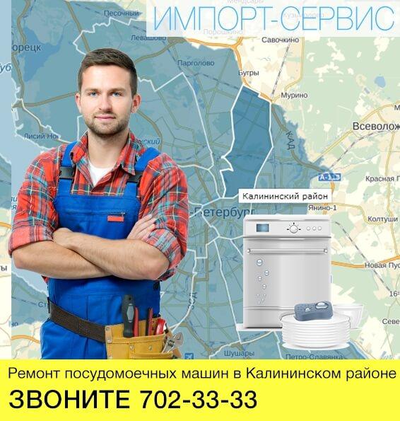 Ремонт посудомоечных машин в Калининском районе
