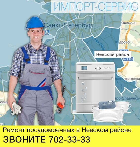 Ремонт посудомоечных машин в Невском районе