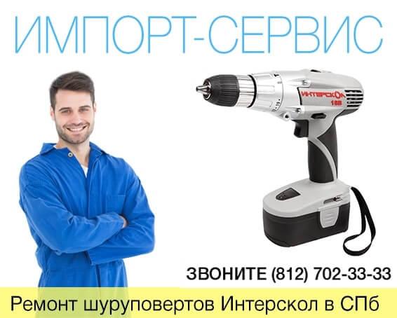 Ремонт шуруповертов Интерскол в Санкт-Петербурге