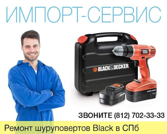 Ремонт шуруповертов Black в Санкт-Петербурге