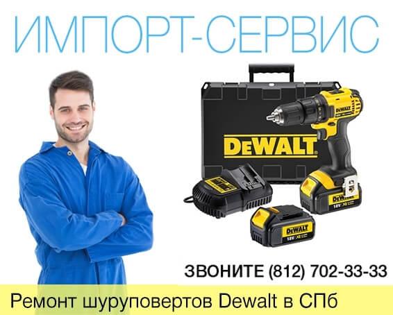 Ремонт шуруповертов Dewalt в Санкт-Петербурге