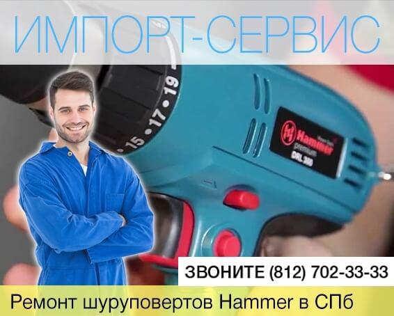 Ремонт шуруповертов Hammer в Санкт-Петербурге