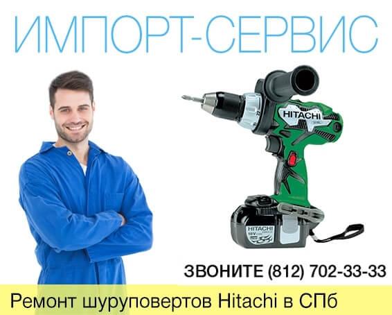 Ремонт шуруповертов Hitachi в Санкт-Петербурге