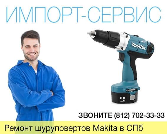 Ремонт шуруповертов Makita в Санкт-Петербурге