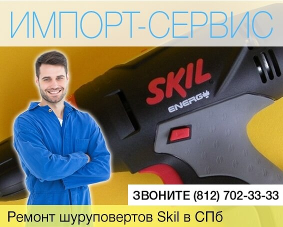 Ремонт шуруповертов Skil в Санкт-Петербурге