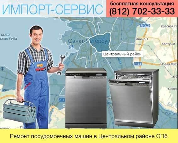 Ремонт посудомоечных машин в Центральном районе в Санкт-Петербурге