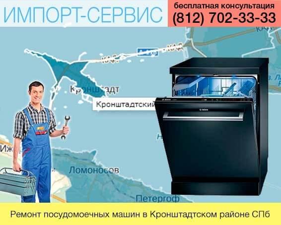 Ремонт посудомоечных машин в Кронштадтском районе в Санкт-Петербурге