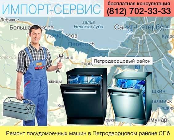 Ремонт посудомоечных машин в Петродворцовом районе в Санкт-Петербурге