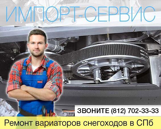 Ремонт вариаторов снегоходов в Санкт-Петербурге