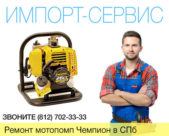 Ремонт мотопомп Чемпион в Санкт-Петербурге