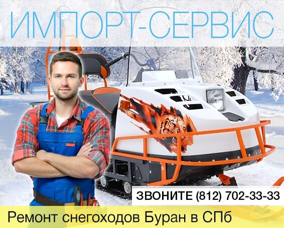 Ремонт снегоходов Буран в Санкт-Петербурге