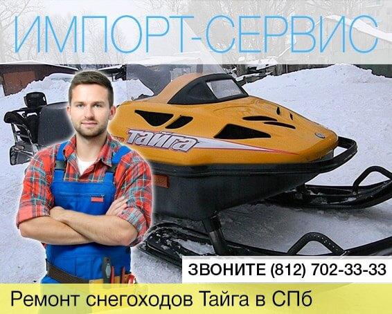 Ремонт снегоходов Тайга в Санкт-Петербурге