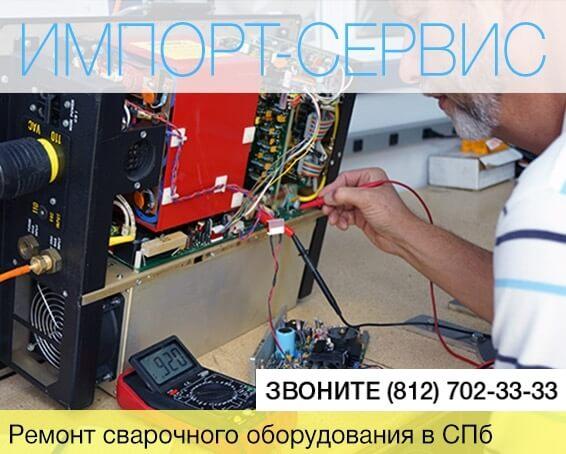 Ремонт сварочного оборудования в Санкт-Петербурге