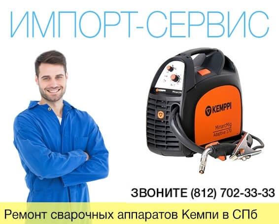 Ремонт сварочных аппаратов Кемпи в Санкт-Петербурге