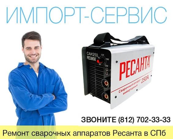 Ремонт сварочных аппаратов Ресанта в Санкт-Петербурге