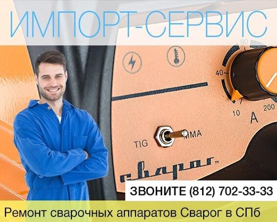 Ремонт сварочных аппаратов Сварог в Санкт-Петербурге
