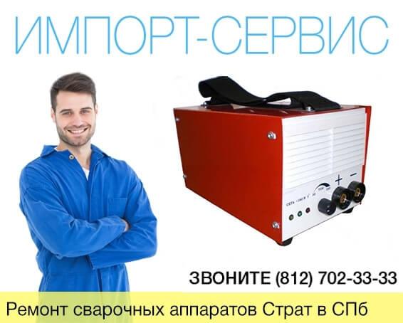Ремонт сварочных аппаратов Страт в Санкт-Петербурге