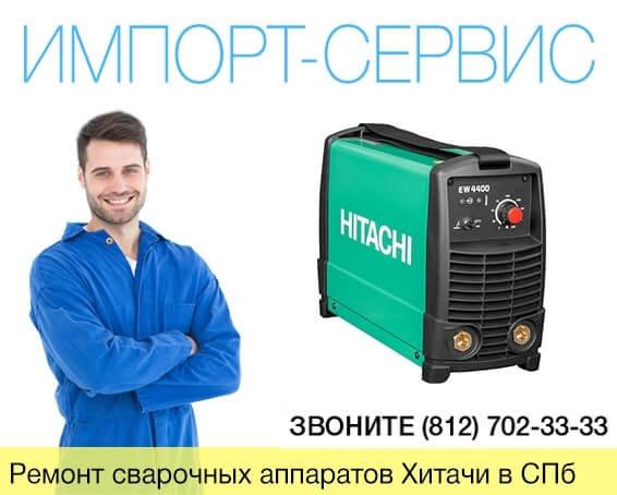 Ремонт сварочных аппаратов Хитачи в Санкт-Петербурге