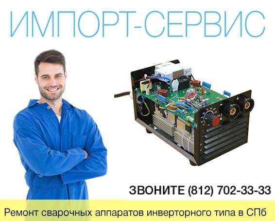 Ремонт сварочных аппаратов инверторного типа в Санкт-Петербурге